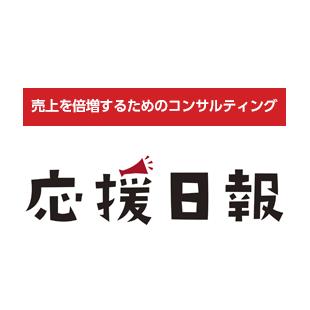 応援日報コンサルティングのイメージ