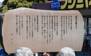 箱根駅伝石碑