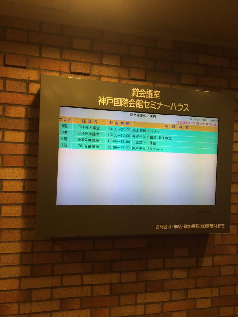 神戸日報セミナー掲示板