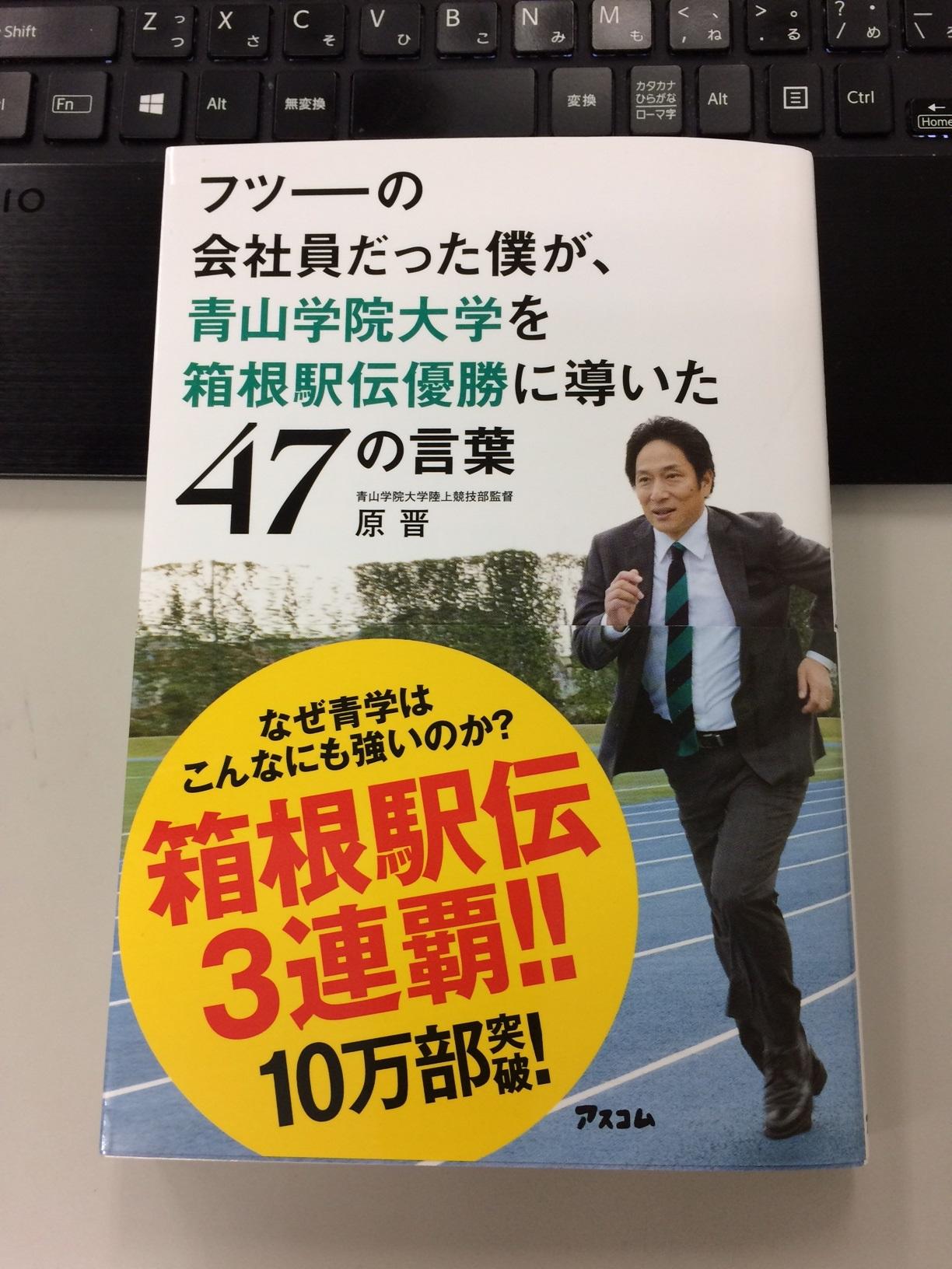 青山学院陸上競技部原監督書籍写真