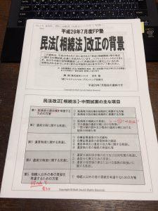 大阪FP塾201707民法改正