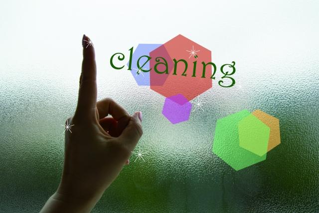 掃除 クリーニング