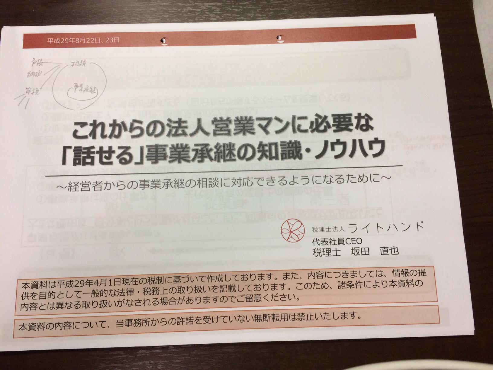 吉澤塾事業承継セミナーテキスト